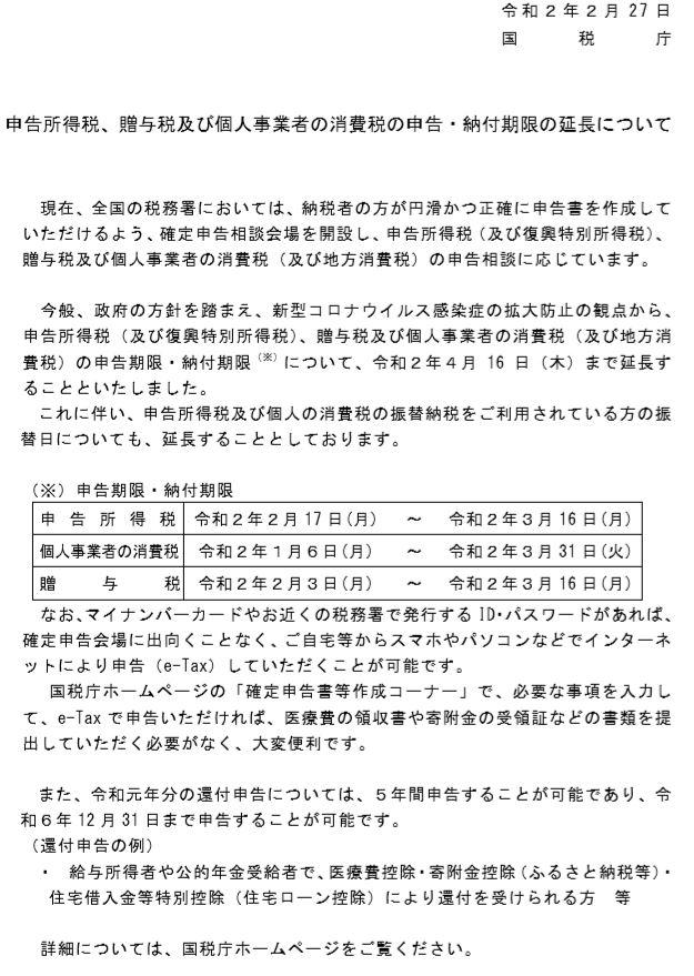 申告所得税等の申告納付期限の延長