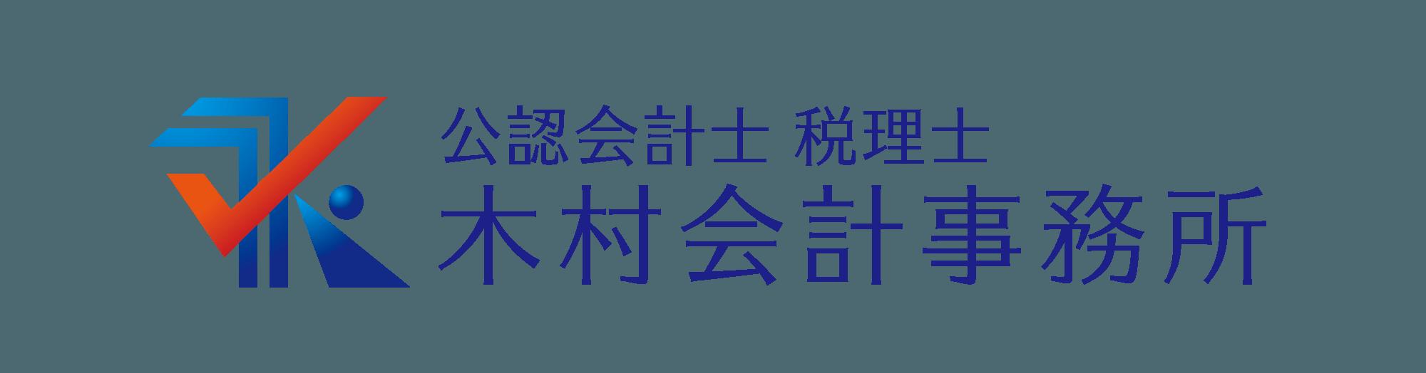 公認会計士 税理士 木村会計事務所
